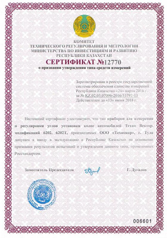 Сертификаты ТехноВектор - фото sertifikat_00.jpg
