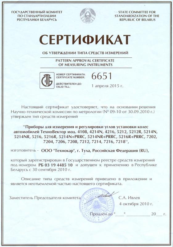 Сертификаты ТехноВектор - фото sertifikat_6.jpg