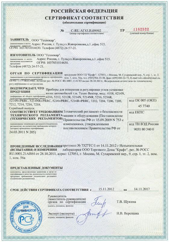 Сертификаты ТехноВектор - фото sertifikat_8.jpg