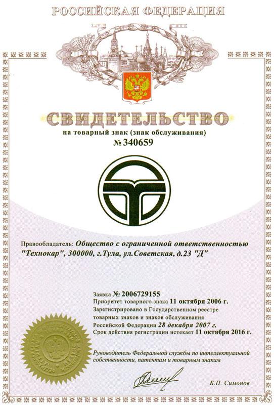 Сертификаты ТехноВектор - фото sertifikat_5.jpg