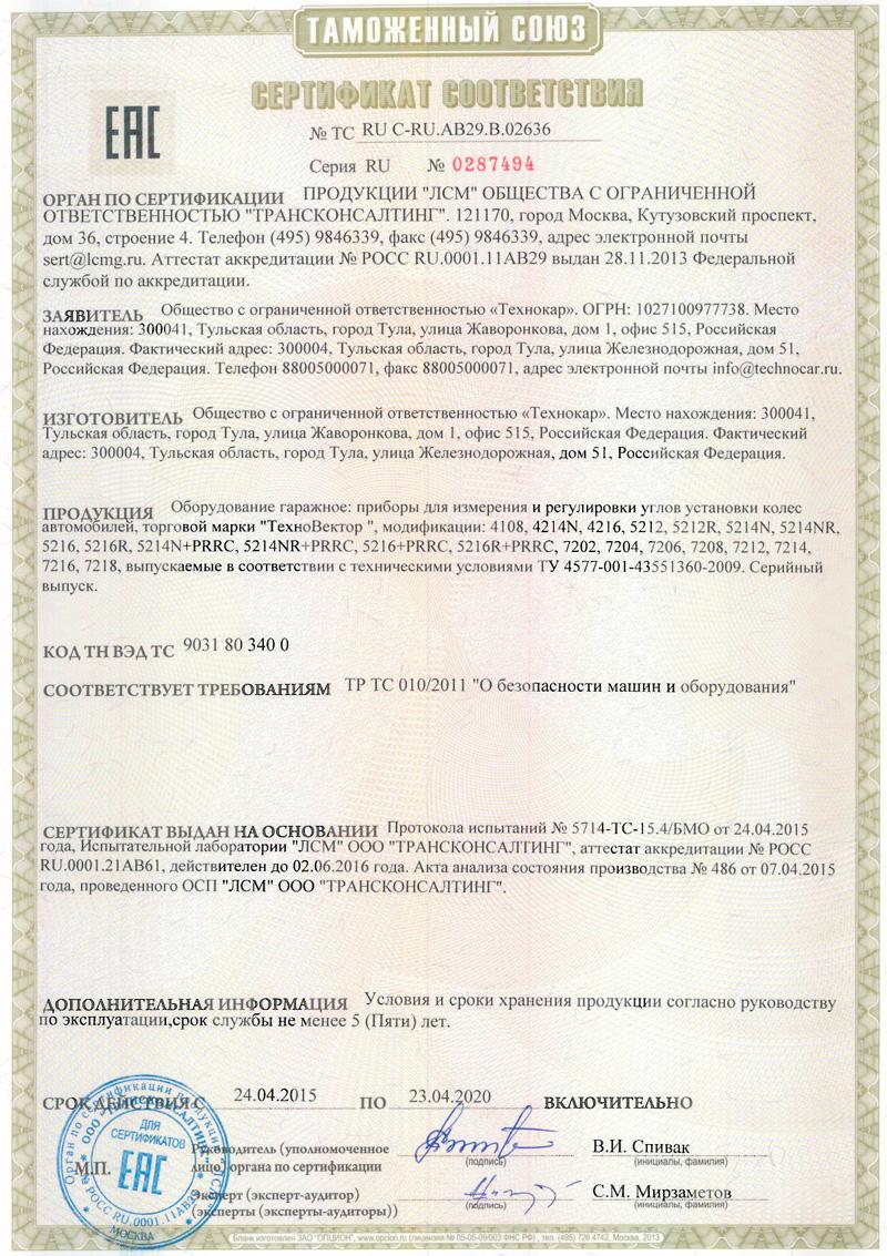 Сертификаты ТехноВектор - фото sertifikat_2.jpg