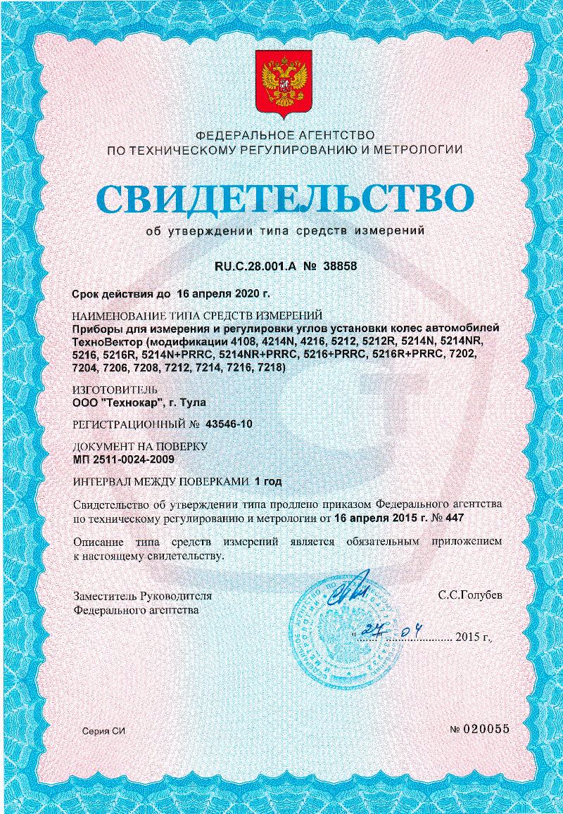 Сертификаты ТехноВектор - фото sertifikat_4.jpg