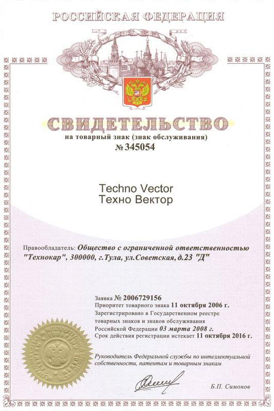 Сертификаты ТехноВектор - фото svid2_big.jpg