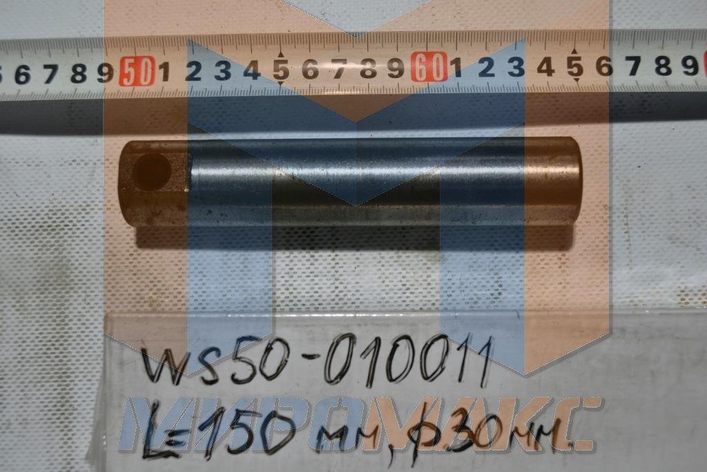 WS50-010011, Палец верхний передний плиты SSL(нижний цилиндра ковша) FORWAY