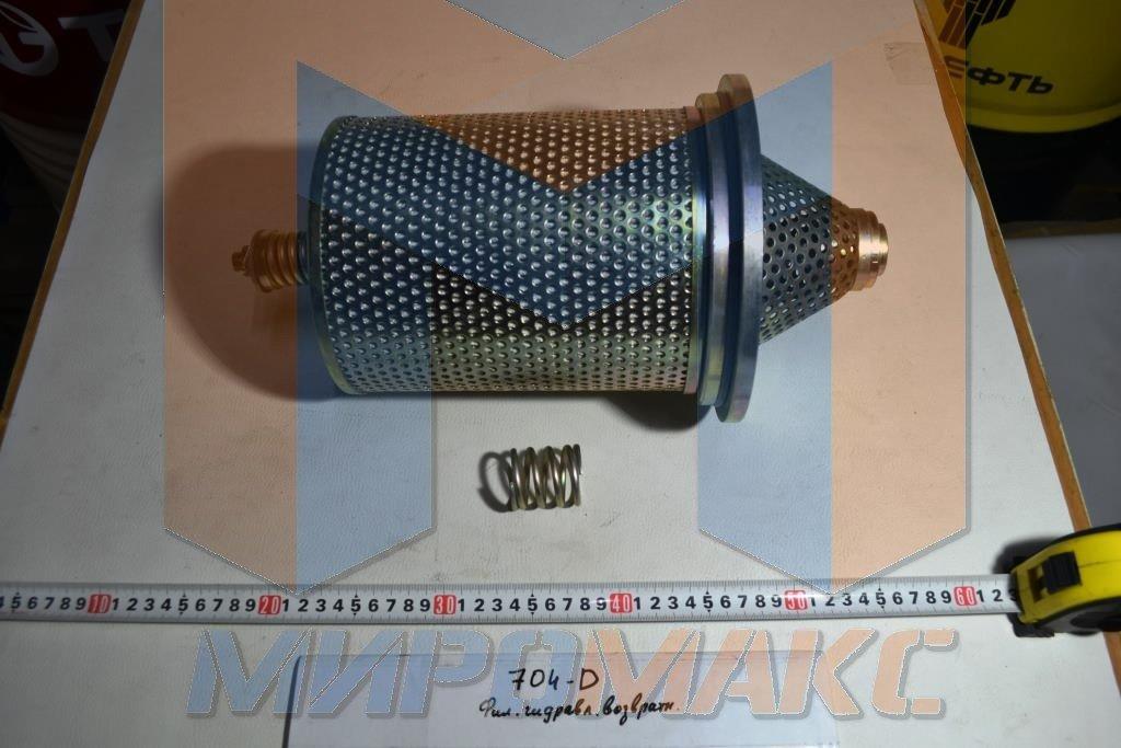 704-D, Фильтр гидравлический (гидробак обратка)