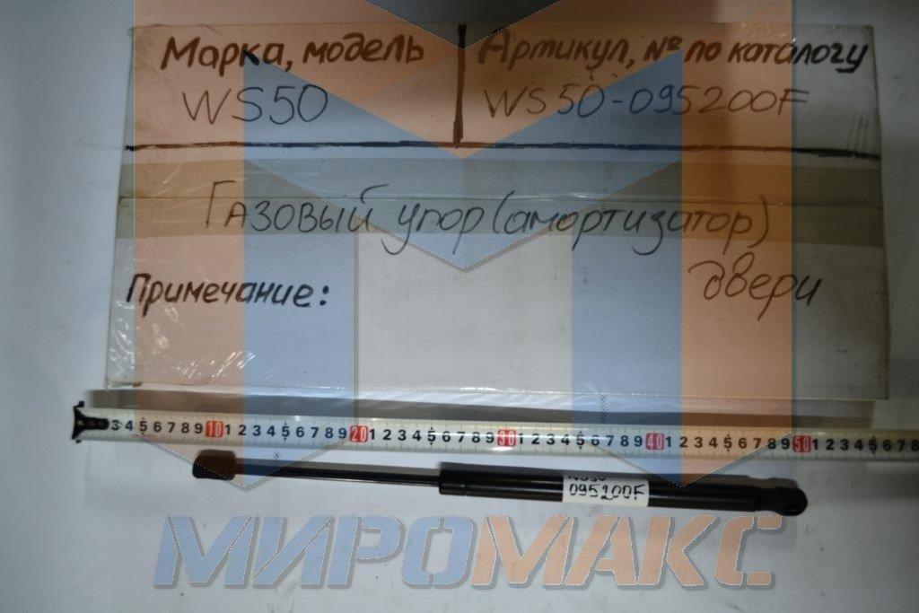 WS50-095200F, Газовый упор (амортизатор) двери L=415мм. FORWAY