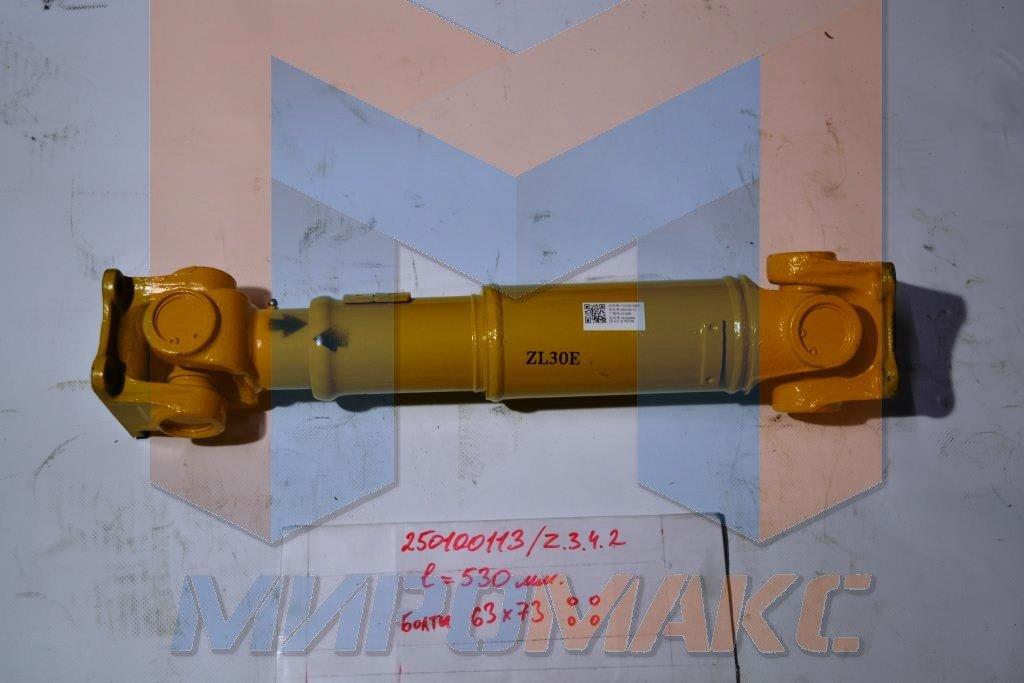 Z.3.4.2, Вал карданный промежуточный L=530мм XCMG
