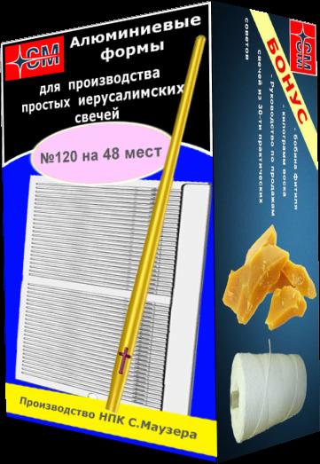 Алюминиевая форма на 48 мест для литья простых иерусалимских свечей №120 (Класс 1-й) - фото 1
