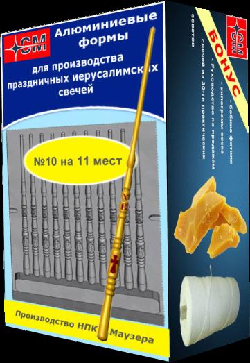 Алюминиевая форма для литья праздничных иерусалимских свечей №10 на 11 мест (Класс 2-й) - фото 1