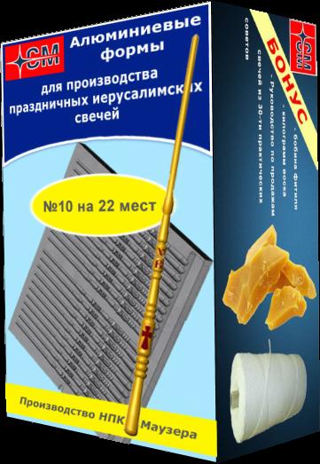 Алюминиевая форма для литья праздничных иерусалимских свечей №10 на 22 места (Класс 2-й) - фото 1