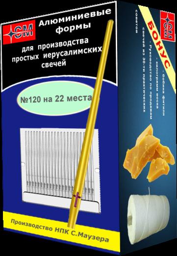 Алюминиевая форма на 22 места для литья простых иерусалимских свечей №120 (Класс 2-й) - фото 1