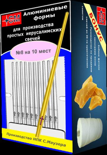 Алюминиевая форма на 10 мест для литья простых иерусалимских свечей №8 (Класс 1-й) - фото 1