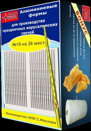 Алюминиевая форма для литья праздничных иерусалимских свечей №10 на 26 мест (Класс 3-й) - фото 1