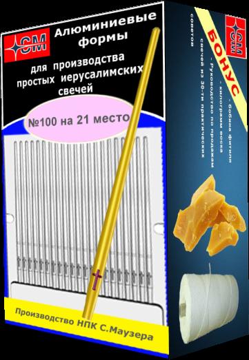 Алюминиевая форма на 21 место для литья простых иерусалимских свечей №100 (Класс 1-й) - фото 1