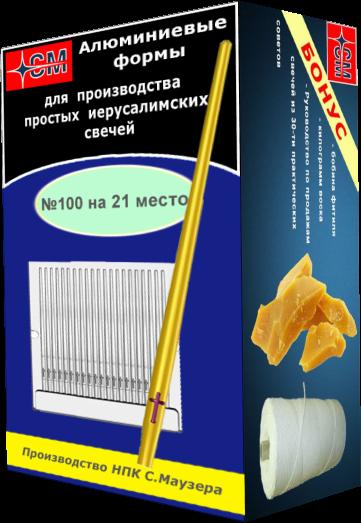 Алюминиевая форма на 21 место для литья простых иерусалимских свечей №100 (Класс 2-й) - фото 1