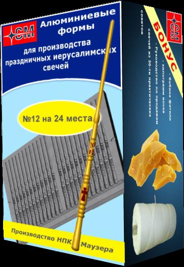 Алюминиевая форма для литья праздничных иерусалимских свечей №12 на 24 места (Класс 2-й) - фото 1