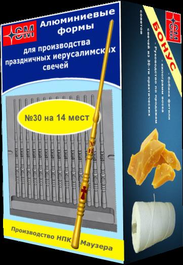 Алюминиевая форма для литья праздничных иерусалимских свечей №30 на 14 мест (Класс 2-й - фото 1