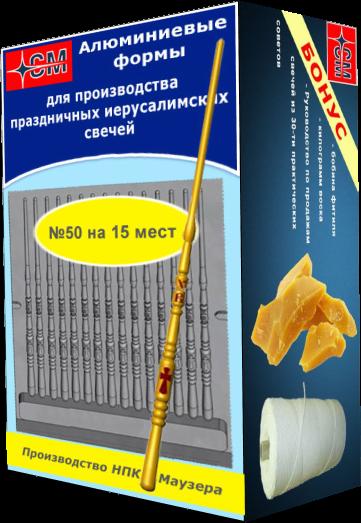 Алюминиевая форма для литья праздничных иерусалимских свечей №50 на 15 мест (Класс 2-й) - фото 1