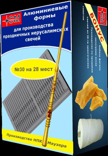 Алюминиевая форма для литья праздничных иерусалимских свечей №30 на 28 мест (Класс 2-й) - фото 1