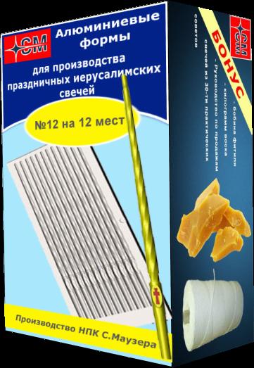 Алюминиевая форма для литья праздничных иерусалимских свечей №12 на 12 мест (Класс 3-й) - фото 1