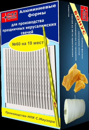 Алюминиевая форма для литья праздничных иерусалимских свечей №8 на 9 мест (Класс 1-й) - фото 1