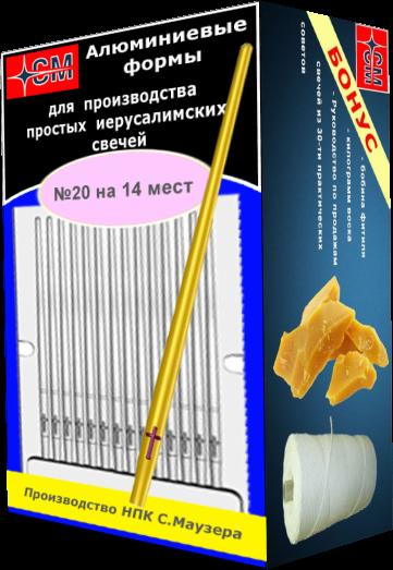 Алюминиевая форма на 14 мест для литья простых иерусалимских свечей №20 (Класс 1-й) - фото 1