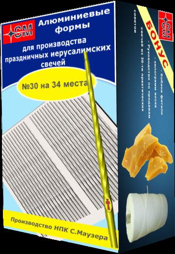 Алюминиевая форма для литья праздничных иерусалимских свечей №30 на 34 места (Класс 3-й) - фото 1