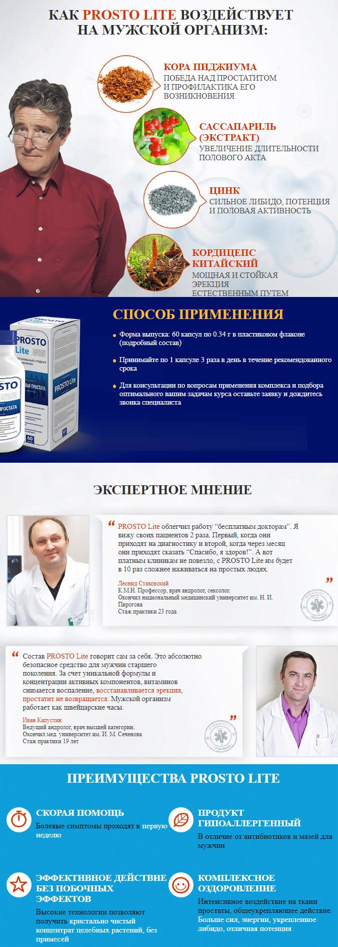 Prosto Lite (Просто Лайт) — препарат от болезней простаты купить