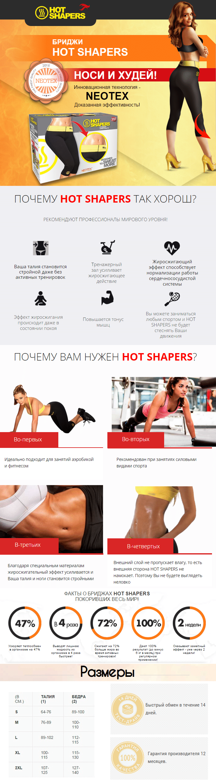 бриджи Hot Shapers купить