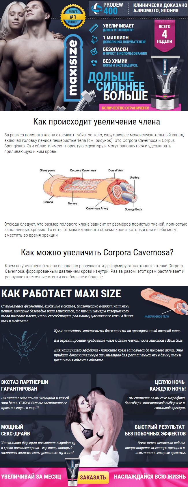 Крем MaxiSize