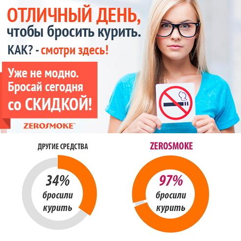 Zerosmoke серьги магнитные против Курения - фото 2