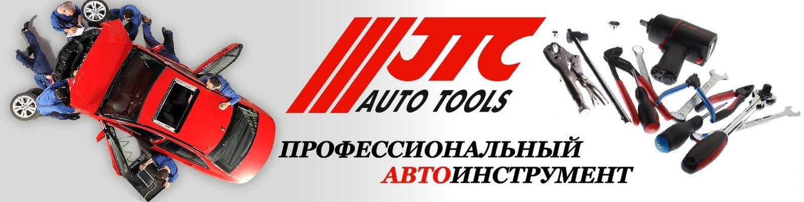 JTC Auto Tools - фото soEZmPbLndk.jpg