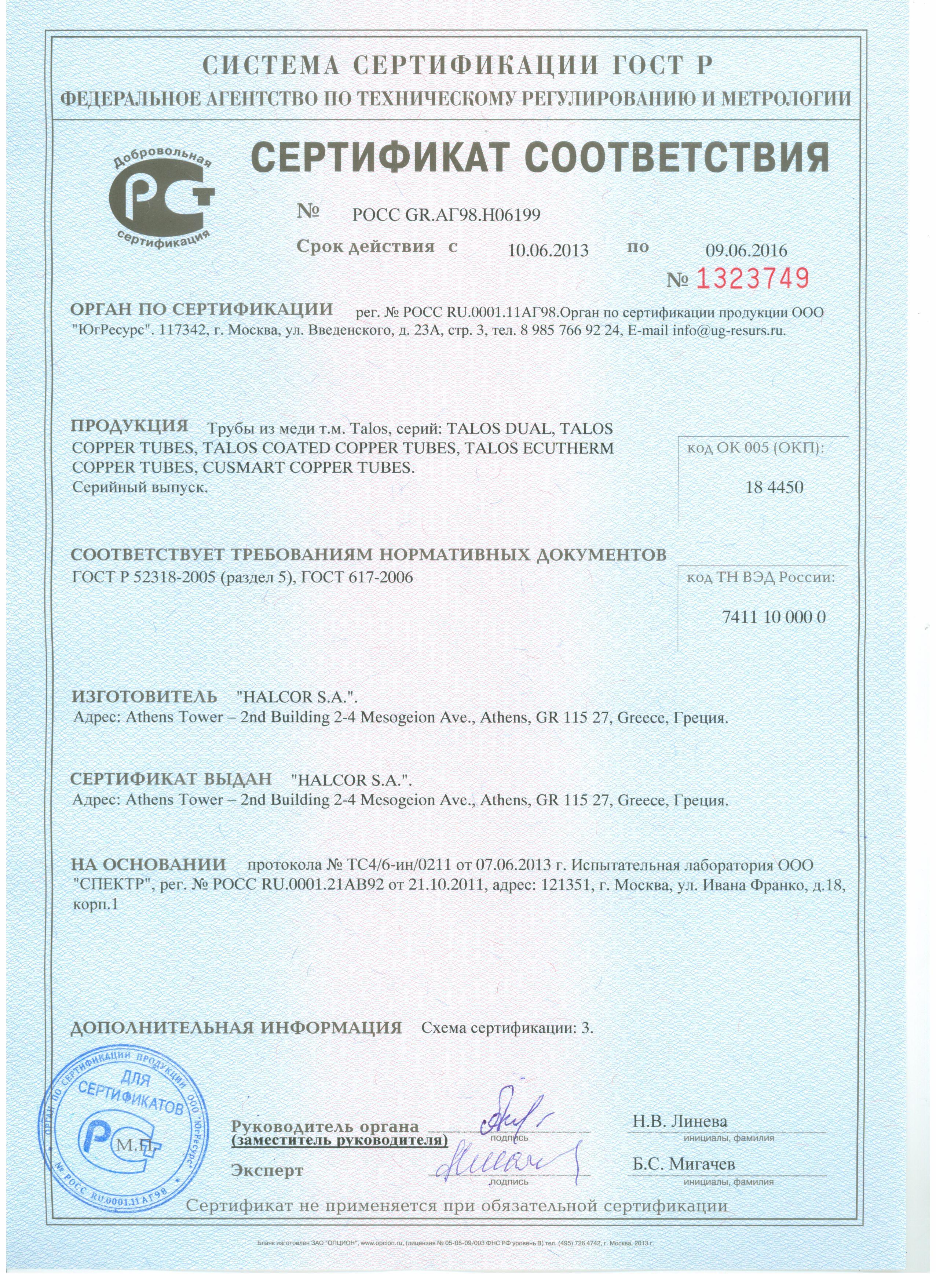 Сертификат соответствия на трубу Halcor