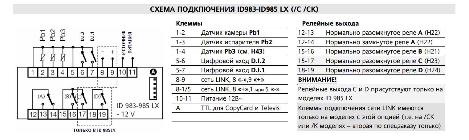 Схема подключения ID 985 LX CK