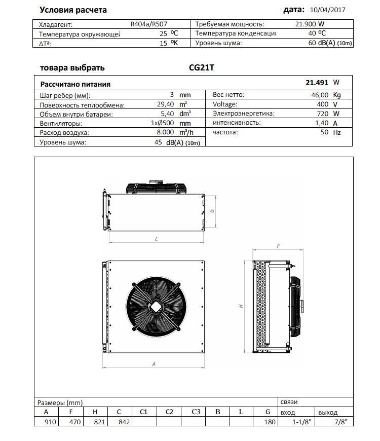 Габаритный чертеж и технические характеристики CG 21