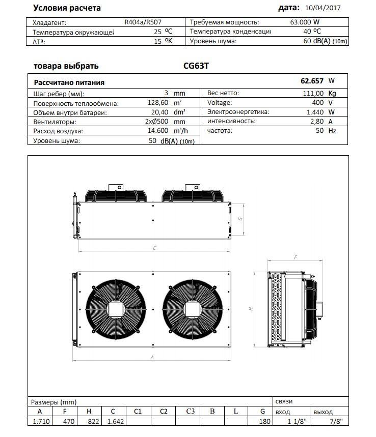 Габаритный чертеж и технические характеристики CG 63