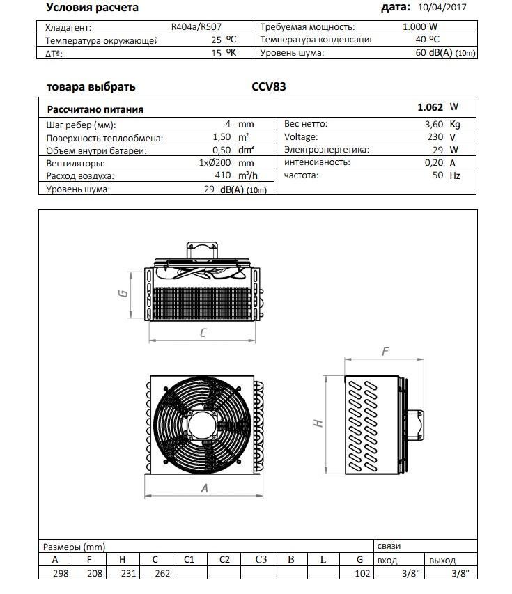 Габаритный чертеж и технические характеристики CV83