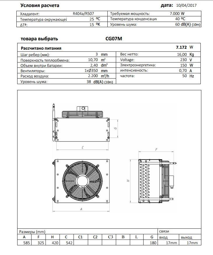 Габаритный чертеж и технические характеристики CG 07