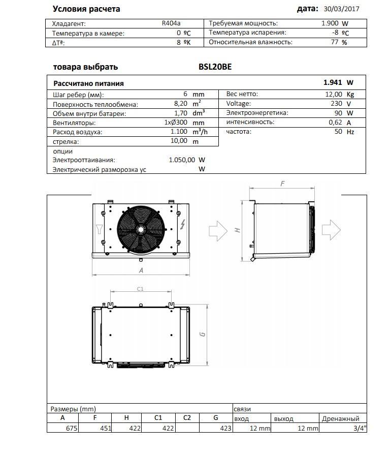 Характеристики и габаритные размеры воздухоохладителя Garcia Camara BSL20BE