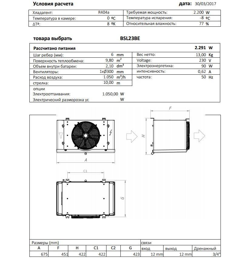 Характеристики и габаритные размеры воздухоохладителя Garcia Camara BSL23BE