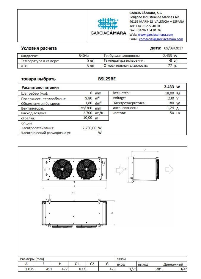 Характеристики и габаритные размеры воздухоохладителя Garcia Camara BSL25BE