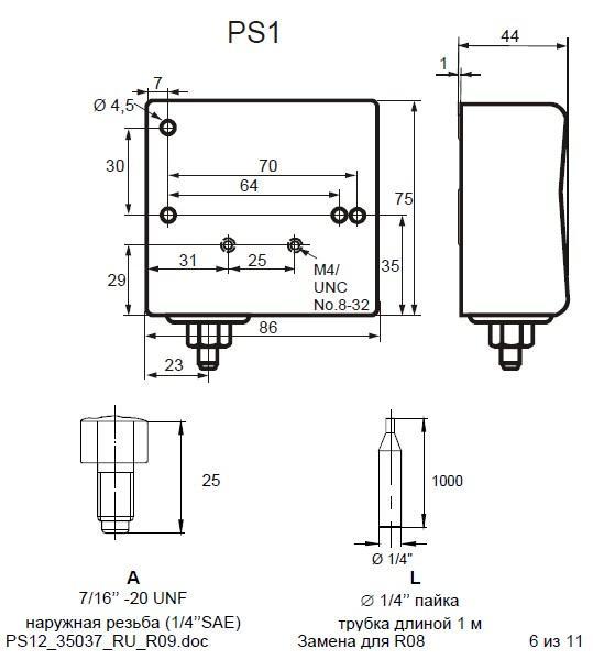 Чертеж и габаритные размеры реле давления PS1 Alco
