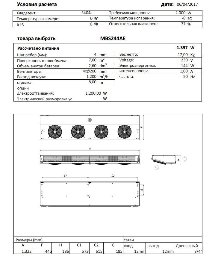 Характеристики и габаритные размеры воздухоохладителя Garcia Camara MBS244AE