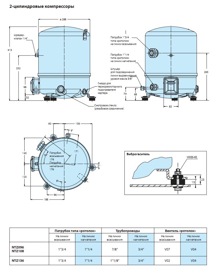 Габаритный чертеж Maneurop NTZ096A4LR1A