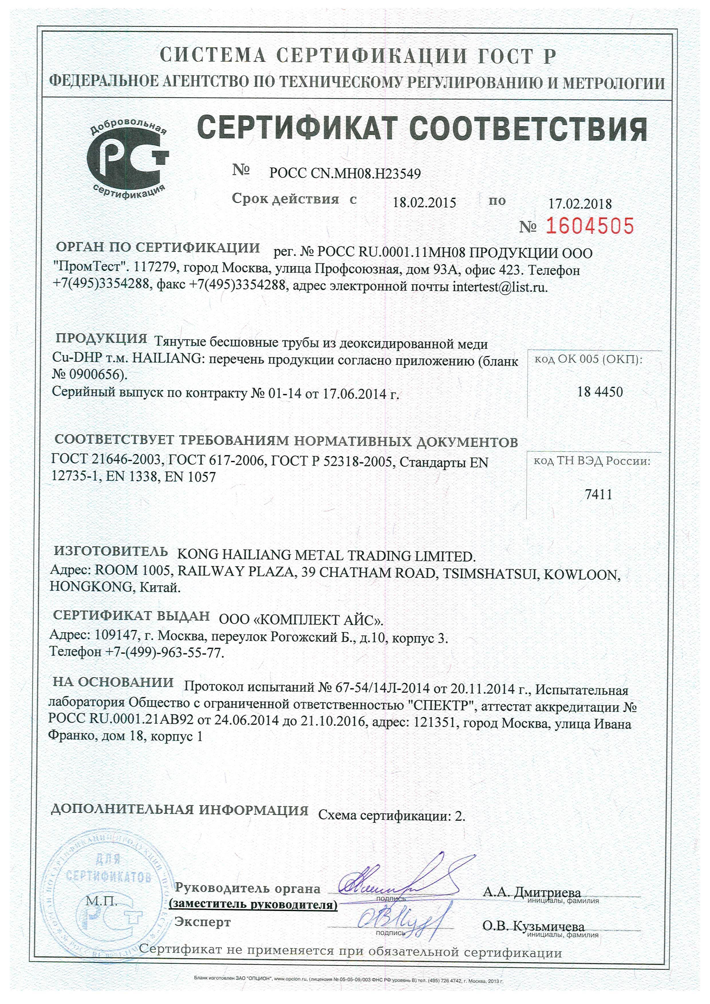 Сертификат соответствия на трубу медную производства Hailiang