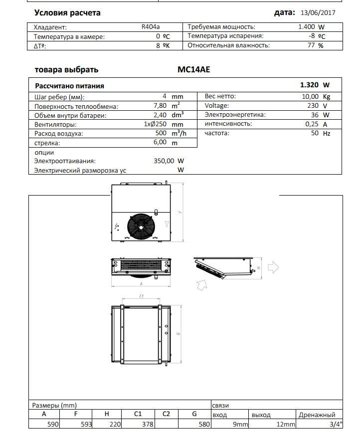 Характеристики и габаритные размеры воздухоохладителя Garcia Camara MC14AE