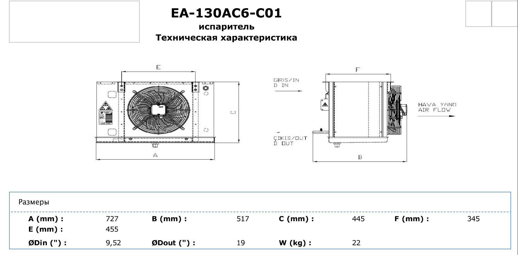 Габаритные и присоединительные размеры Karyer EA-130AC6-C01
