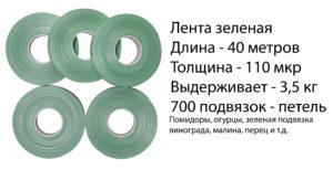 Lenta dlya tapenera 40m 110mkr rus 300x153