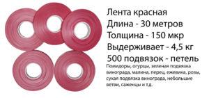 Lenta dlya tapenera 30m 150mkr rus 300x141