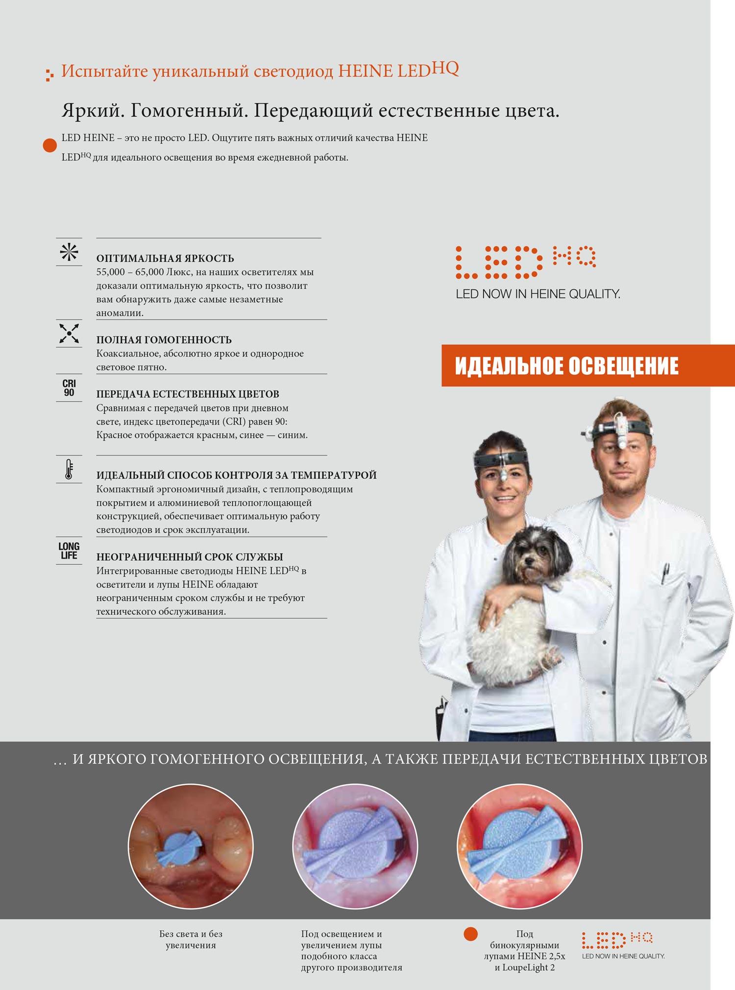 Бинокулярная оптика - фото Испытайте уникальный светодиод HEINE LEDHQ. Яркий. Гомогенный.